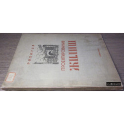 Хигер Р.Я. Проектирование жилищ. 1917-1933. 1935 г.