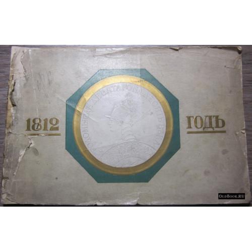 Год ужаса и славы. 1912 г.
