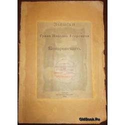 Записки графа Николая Егоровича Комаровского. 1912 г.