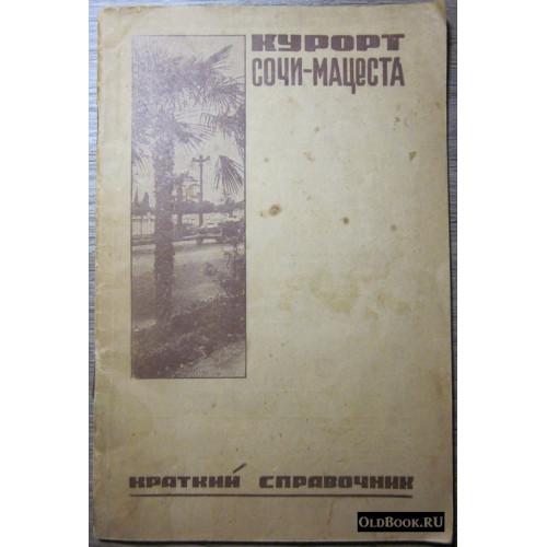 Курорт Сочи-Мацеста. 1936 г.
