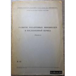 Хаделер В. Развитие эскадренных миноносцев в послевоенный период. (Перевод). 1937 г.