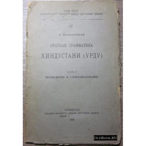 Баранников А. Краткая грамматика Хиндустани (Урду). 1926 г.