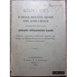 Каталог книг по психологии, педагогике, гигиене, анатомии и физиологии. 1906 г.