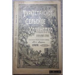 Туркестанское сельское хозяйство. №4. Апрель. 1909 г.