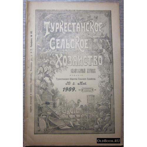 Туркестанское сельское хозяйство. №5. Май. 1909 г.