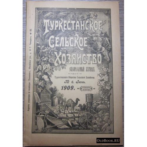 Туркестанское сельское хозяйство. №6. Июнь. 1909 г.