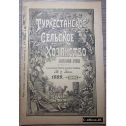 Туркестанское сельское хозяйство. №7. Июль. 1909 г.