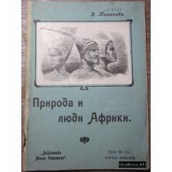 Пименова Э. Природа и люди Африки. 1910 г.