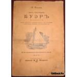 Данилов Н. Как построить буэр (сани-яхту). 1902 г.