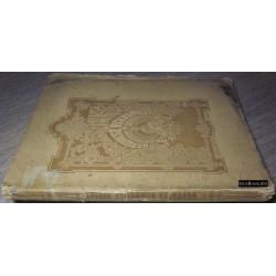 Вестник изящных искусств издаваемый при Императорской Академии Художеств. Том первый. Выпуск III. 1883 г.