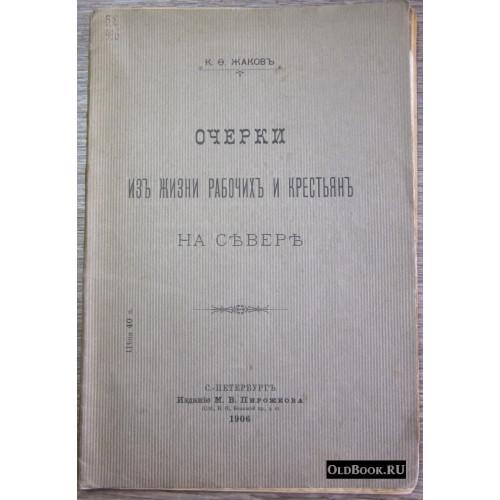Жаков К.Ф. Очерки из жизни рабочих и крестьян на севере. 1906 г.