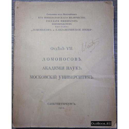 Ломоносов. Академия наук. Московский университет. Отдел VII. 1912 г.