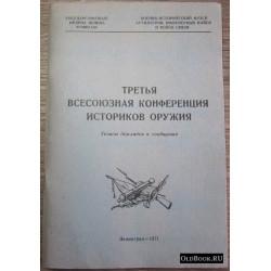 Третья всесоюзная конференция историков оружия. 1971 г.