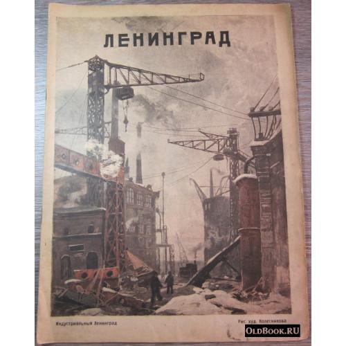 [Мандельштам О.] Ленинград. №5 (21). 1924 г.