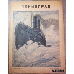Ленинград. №7 (23). 1924 г.