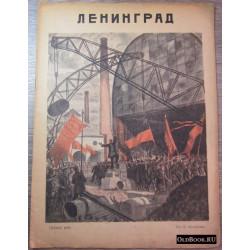 Ленинград. №8 (24). 1924 г.