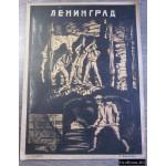 Ленинград. №16 (31). 1924 г.