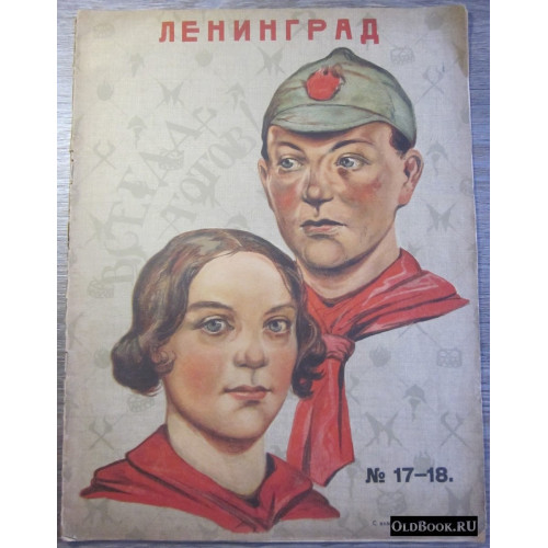 Ленинград. №17-18 (32-33). 1924 г.