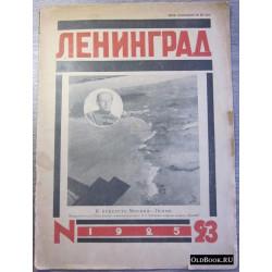 [Брюсов В.] Ленинград. №23 (62). 1925 г.