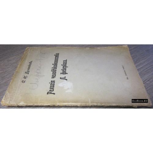 Булгаков С.Н. Религия человекобожества Л.Фейербаха. 1906 г.