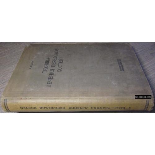 Бёлер Л. Техника лечения переломов костей. 1937 г.