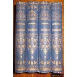 Сочинения Н.А.Добролюбова. В 4-х томах. 1876 г.