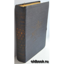 Наумов Н.И. Сочинения. 1933 г.