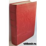 Райнис Я. Избранные сочинения. 1935 г.