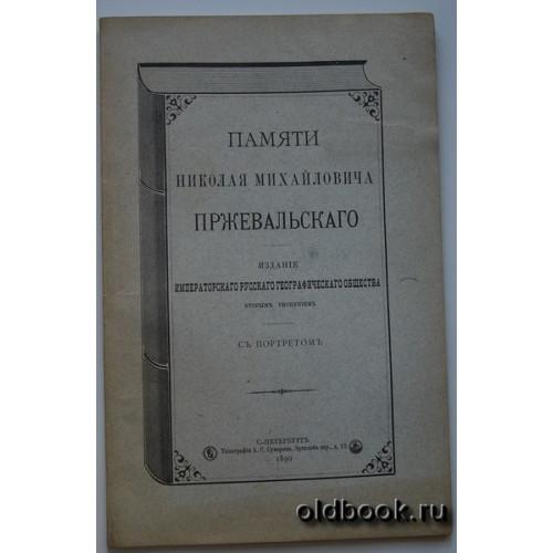 Памяти Николая Михайловича Пржевальского. 1890 г.