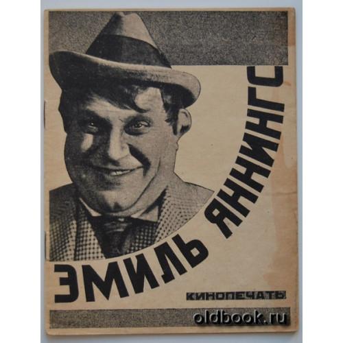 Фефер В. Эмиль Яннингс. 1926 г.