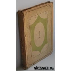 Мазон А. Парижские рукописи И.С.Тургенева. 1931 г.