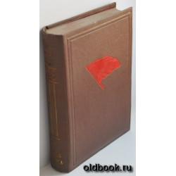 Пиа Ф. Избранные произведения. 1934 г.