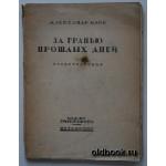 Блок А. За гранью прошлых дней. 1920 г.