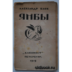 Блок А. Ямбы. 1919 г.