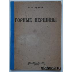 Дрягин К.В. Горные вершины. 1933 г.