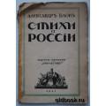 Блок А. Стихи о России. 1915 г.