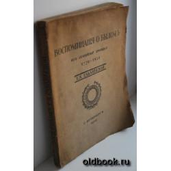 Сабанеева Е.А. Воспоминания о былом. 1914 г.