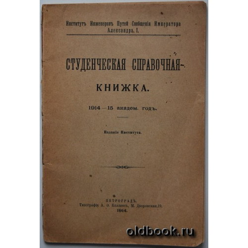 Студенческая справочная книжка. 1914-15 академ. год. 1914 г.