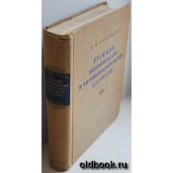 Кауфман И.М. Русские биографические и биобиблиографические словари. 1955 г.