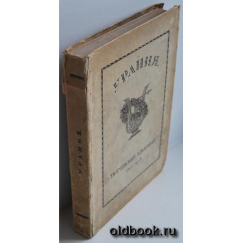 Тютчев Ф.И. Урания. Тютчевский альманах. 1803-1928. 1928 г.