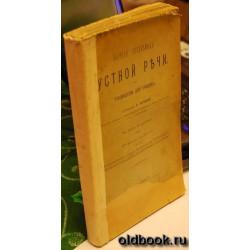 Лаговский Н. Обучение глухонемых устной речи. 1911 г.