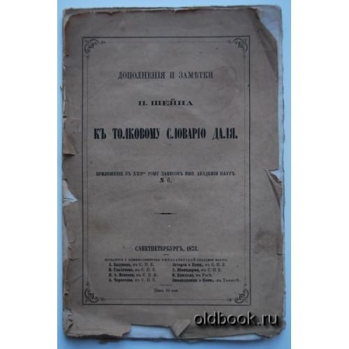 Шейн П. Дополнения и заметки П.Шейна к толковому словарю Даля. 1873 г.