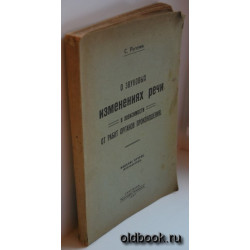 Рогозин С. О звуковых изменениях речи в зависимости от работ органов произношения. 1927 г.