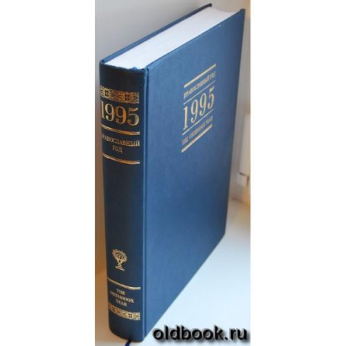 Рогов А.И. 1995 православный год. 1994 г.