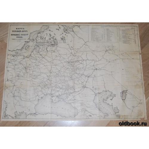 Карта железных дорог и пароходных сообщений России. 18??-19?? г.