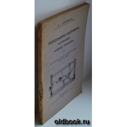 Цитович И.С. Происхождение и образование натуральных условных рефлексов. 1911 г.