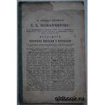 Каталог продаваемых книг в книжных магазинах Д.Е.Кожанчикова. 1871 г.