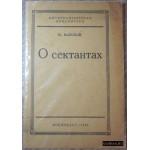 Майский Ю. О сектантах. 1940 г.