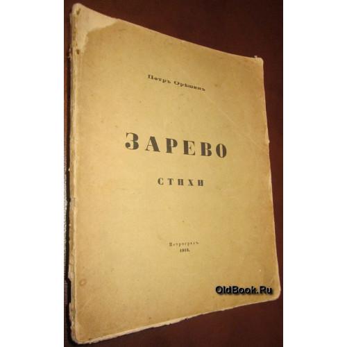 Орешин П. Зарево. 1918 г.