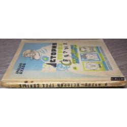 Бухов А. История трех святых и некоторых посторонних. 1930 г.
